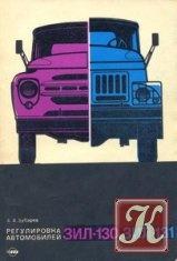 Книга Регулировка автомобилей ЗИЛ-130 и ЗИЛ-131