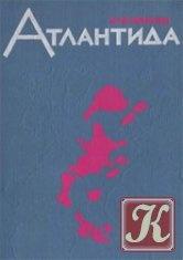 Книга Атлантида. Основные проблемы атлантологии