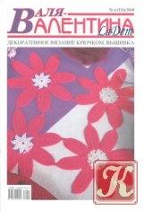 Книга Валя-Валентина №4 2010