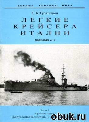 Книга Легкие крейсера Италии (1932-1945 гг.). Часть 1. Крейсера типов Бартоломео Коллеони и Луиджи Кадорна