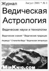 Журнал Ведическая Астрология №1-9 2001/2002