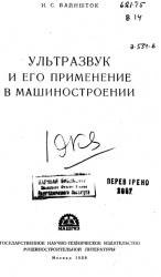 Книга Ультразвук и его применение в машиностроении