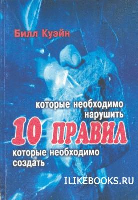 Книга Куэйн Б. - 10 правил которые необходимо нарушить и которые необходимо создать