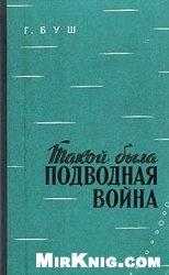 Книга Такой была подводная война