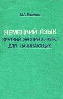 Книга Немецкий язык. Краткий экспресс-курс для начинающих