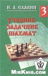 Книга Учебник-задачник шахмат. Том 3. 900 упражнений