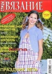 Журнал Вязание для взрослых. Спицы. Спецвыпуск № 7 2011