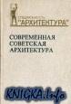Современная советская архитектура 1955-1980 гг.
