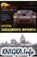 Аудиокнига Белорусская стратегическая операция. Катастрофа Западного фронта