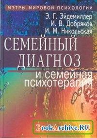 Книга Семейный диагноз и семейная психотерапия.