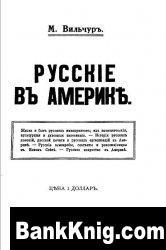 Книга Русские в Америке