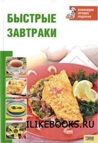 Книга Коллектив авторов - Быстрые завтраки