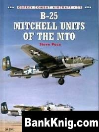 Книга Osprey - Combat Aircraft. #032. B-25 Mitchell Units of the MTO