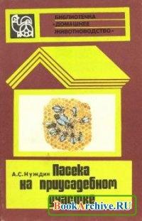 Книга Пасека на приусадебном участке.