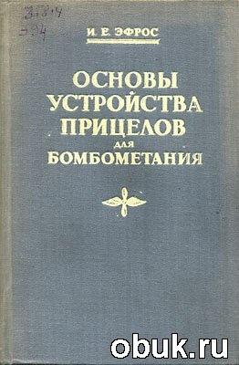 Книга Основы устройства прицелов для бомбометания