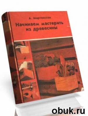 Журнал Начинаем мастерить из древесины
