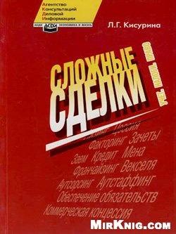 Книга Сложные сделки: учет, налоги, право