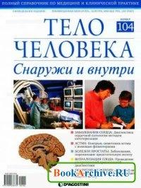 Журнал Тело человека. Снаружи и внутри №104.