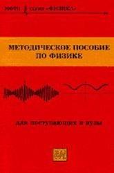 Книга Методическое пособие по физике для поступающих в ВУЗы. Чешев Ю.В. 2006