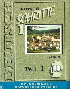 Книга Немецкий язык, 5 класс, Шаги 1, Бим И.Л., 2007