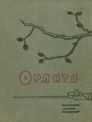 Книга Орлята