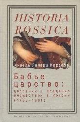 Журнал Бабье царство. Дворянки и владение имуществом в России (1700-1861)