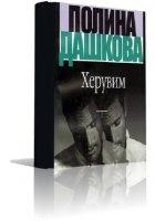 Книга Дашкова Полина - Херувим (Аудиокнига)