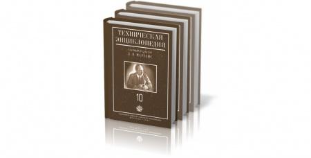 Книга «Техническая энциклопедия» под редакцией Мартенса — большая энциклопедия техники 1927 года в 26 томах. Предоставляем тома 10—12