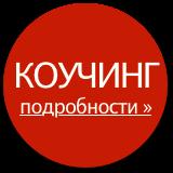 Коучинг