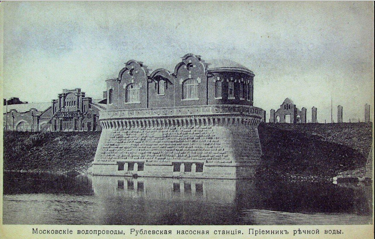 Московские водопроводы. Рублевская насосная станция. Приемник речной воды