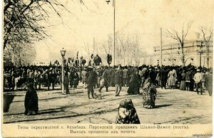Персидский праздник Шажей-Важей (пост). Выход процессии из мечети
