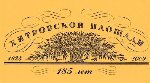 Хитровской площади - 185 лет!