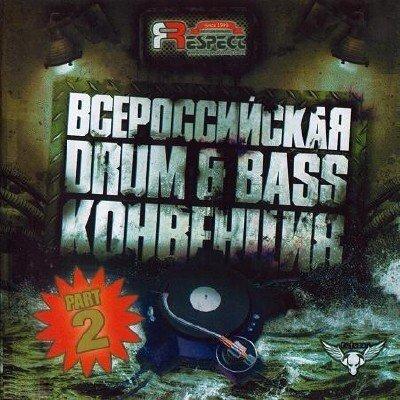 Всероссийская Drum&Bass Конвенция 7 Part 2 (2009)