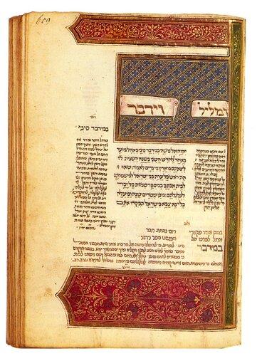 Библия 1494