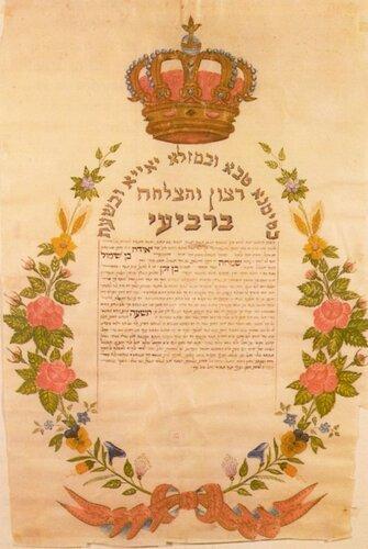 Ктубба 1898