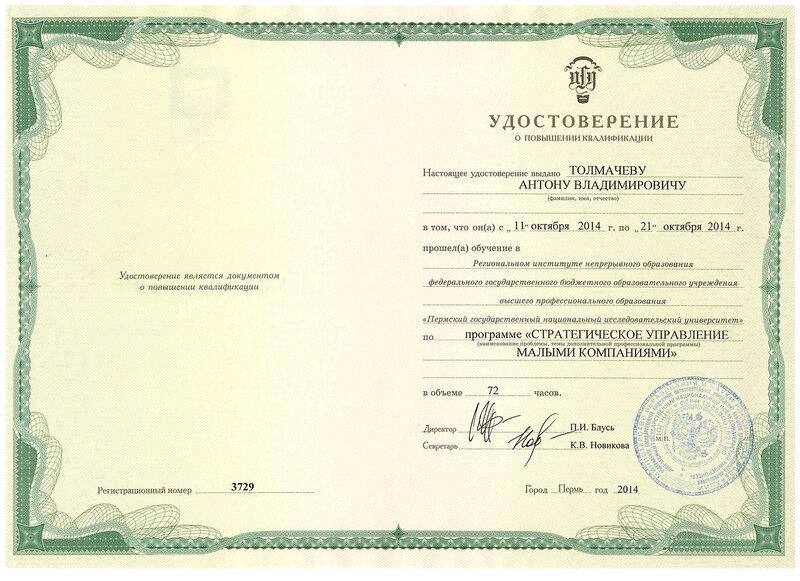 ПГУ удостоверение о повышении квалификации 002.jpg