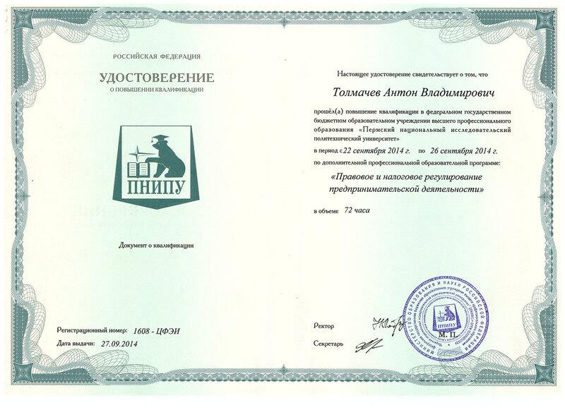 ПНИПУ удостоверение о повышнии квалификации 001.jpg