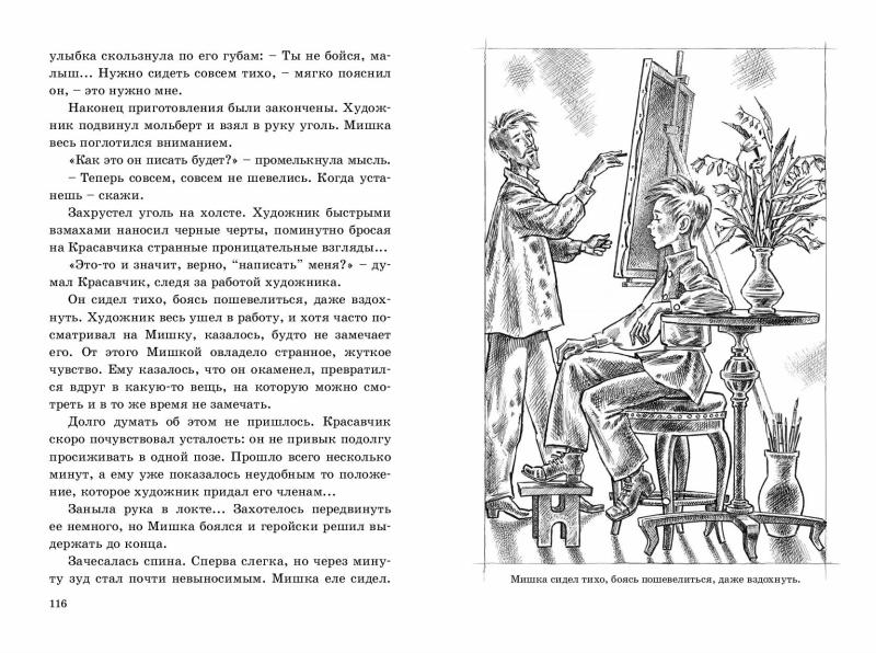1099_KVV_Krasavtchik_RL-page-059.jpg