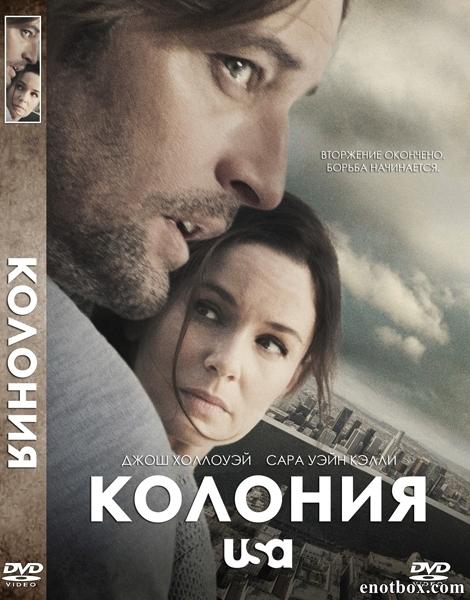 Колония / Colony - Полный 1 сезон [2016, WEB-DLRip | WEB-DL 1080p] (LostFilm)