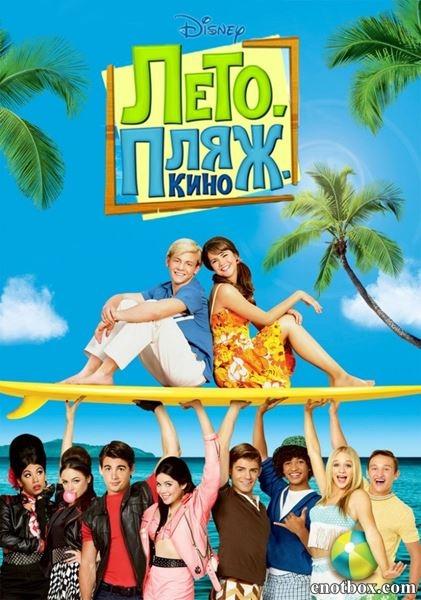 Лето. Пляж. Кино / Teen Beach Movie (2013/WEB-DL/WEB-DLRip)