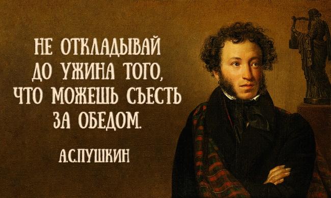 20 мыслей Пушкина, которые откроют его с неожиданной стороны 0 11e5f3 f05faadc orig
