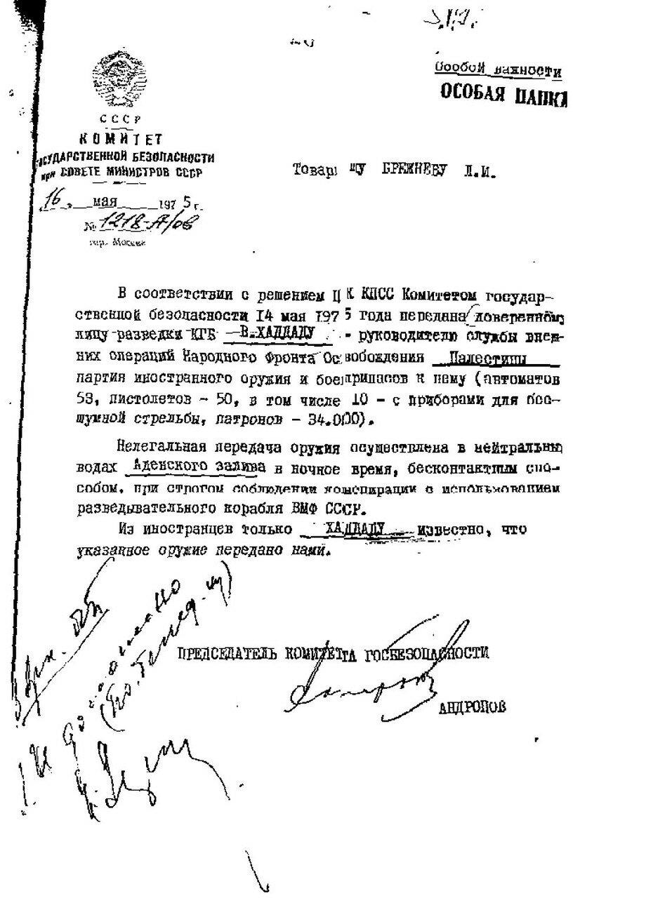 Andropov_03.jpg