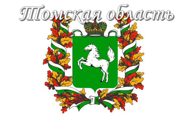 Томская область.png