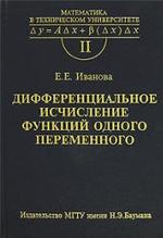 Книга Дифференциальное исчисление функций одного переменного - Иванова Е.Е.