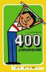 Книга 400 упражнений с палкой и стулом