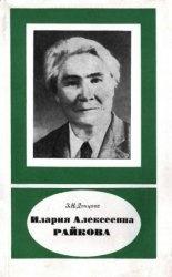Илария Алексеевна Райкова