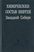 Книга Химический состав нефтей Западной Сибири