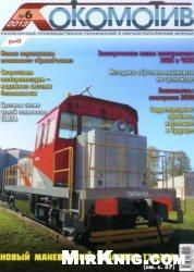 Книга Локомотив № 6 2013