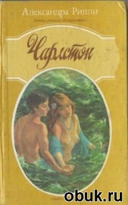 Книга Александра Рипли - Чарлстон (Аудиокнига)