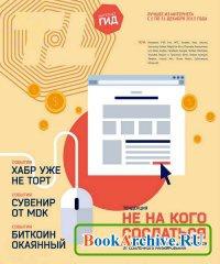 Журнал Интернет гид №12 (декабрь 2013)